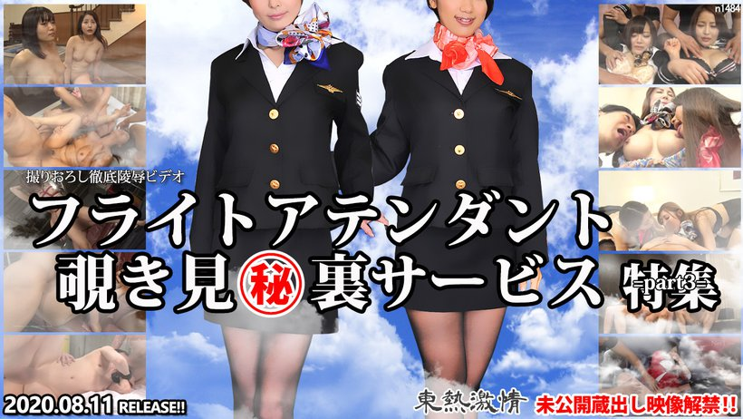Tokyo Hot Passion Flight Attendant Peep ㊙ Back Service Special Feature Part3